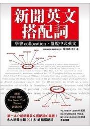 新聞英文搭配詞:學會collocation,擺脫中式英文(免運費.購買二項就優惠,滿千再九折!)
