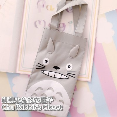 Chu Rabbit's Closet 吉卜力 宮崎駿 龍貓 Totoro 豆豆龍 環保防水提袋 飲料袋 水壺袋 雨傘袋