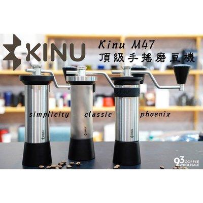 德國Kinu M47頂級手搖磨豆機 phoenix 精品磨豆機 超高精度