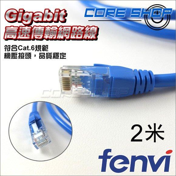 ☆酷銳科技☆FENVI RJ45 CAT.6 Gigabit網路線 2米/2M/光纖網路/光世代/CAT6 1G