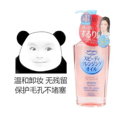 日本no.1卸妝產品softy新mo/kose高絲新卸妝油溫和高保濕臉部深層清潔