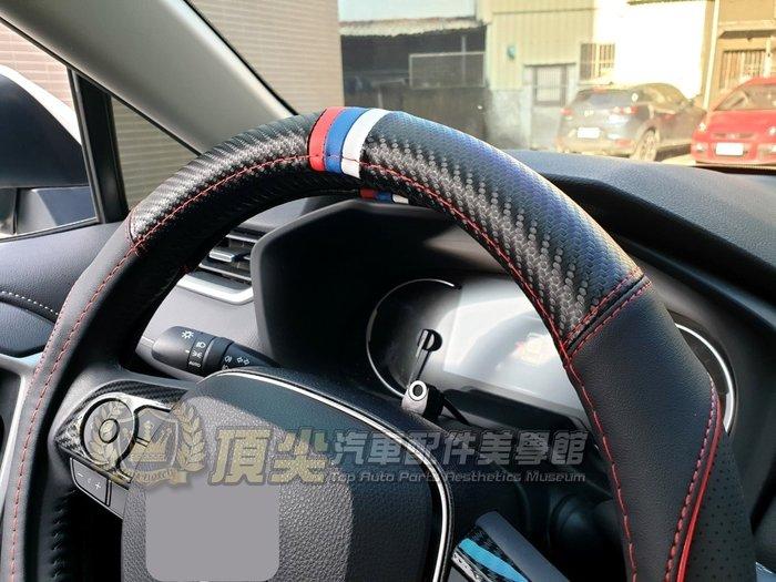 TOYOTA豐田【PREVIA方向盤皮套】紅藍白碳纖維卡夢 方向盤握套 轉向盤保護套 防滑 吸汗 轉向盤套 通用型握把套