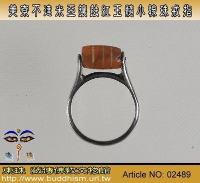 【東珠文物】古老美索不達米亞紅玉髓老線珠。老紅玉髓管狀條紋純銀小線珠戒指。02489