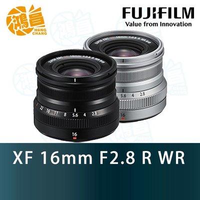 【預購】FUJIFILM XF 16mm F2.8 R WR 恆昶公司貨 定焦鏡頭 富士 銀色 黑色