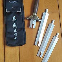 便攜組裝優質太極劍(大減價)
