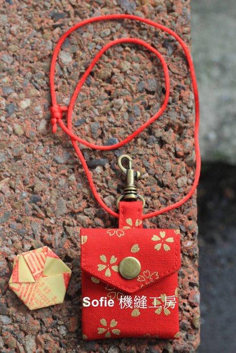 Sofie 機縫工房【浪漫櫻花】迷你版掛鉤+項鍊兩用平安符袋 紅色燙金香火袋 符令袋 符咒袋 寵物小紅包袋 車用手工手作