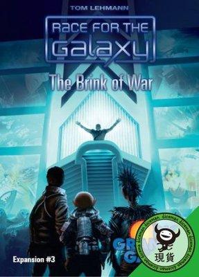 骰子人桌遊-(免運)銀河競逐擴充 戰爭邊緣 RFTG : The Brink of War