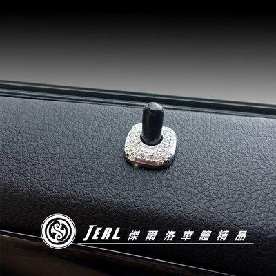 JERL車體精品 BMW 水鑽門栓蓋 門閂蓋 門栓裝飾蓋 進口水鑽 內裝改裝 F10 F12 F06 F13