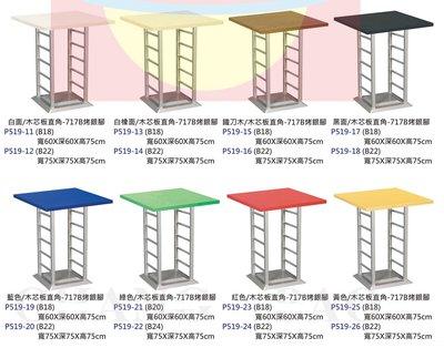 【進日興家具】P519-11 正方型 木芯直角 717B烤銀腳 餐桌 洽談桌 開店 營業 小吃 台南。高雄。屏東 傢俱宅配