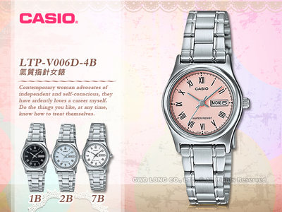 CASIO 卡西歐 手錶專賣店 LTP-V006D-4B 女錶  羅馬數字 指針錶 不鏽鋼錶帶 日期  星期 防水