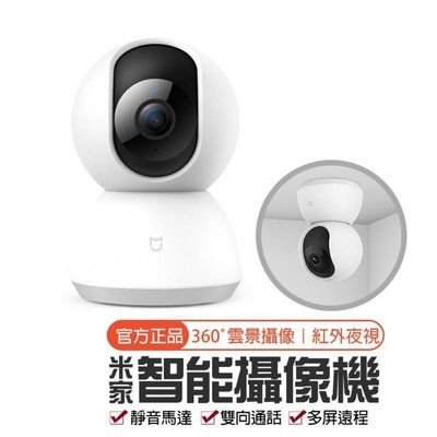 非買不可2K & (1080P )米家【一年保固 】小米智慧攝影機 小米雲台 小米雲台版 小米雲台2K 小米雲台加購50元16g記憶卡數量有限錯過不在