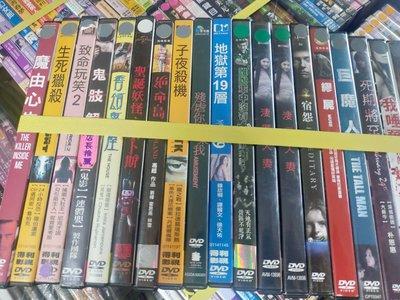 席滿客書坊二手拍賣正版DVD-電影【魔由心生】-凱西艾佛列克 凱特哈德森 潔西卡艾芭 賽門貝克 比爾普曼