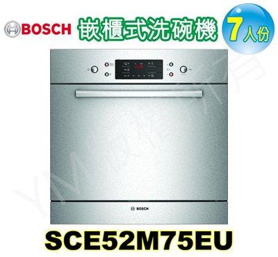 德國BOSCH 7人份嵌櫃式洗碗機 SCE52M75EU (安裝費另計)