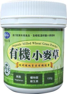 限量 \風行歐美有機食品 全程低溫研磨小麥苗粉  標達有機小麥草 體驗價599