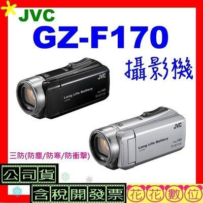 贈32G+原廠包※花花數位※JVC GZ-F170攝影機 公司貨 F170 三防HD數位攝影機 含稅 3