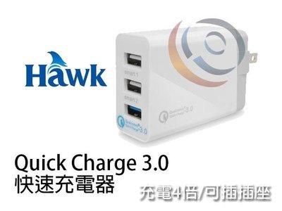 「Sorry」Hawk Quick Charge3.0 三孔多充 USB 快速充電器 手機充電頭 豆腐頭