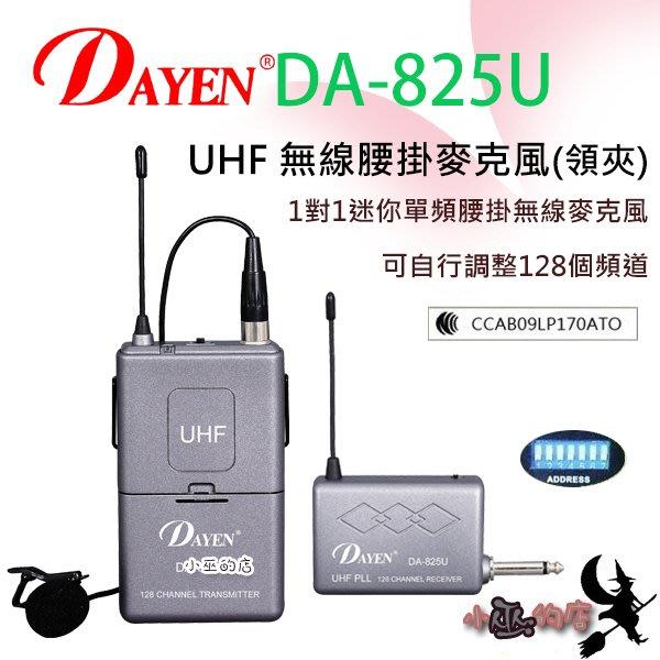 「小巫的店」實體店面*(DA-825)Dayen無線腰掛領夾麥克風 舞台/老師 可調整128頻道.