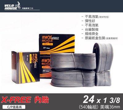 【飛輪單車】X-FREE內胎 24吋540輪組 (24*1 3/ 8 美式氣嘴36mm)[05700643](促銷) 新北市