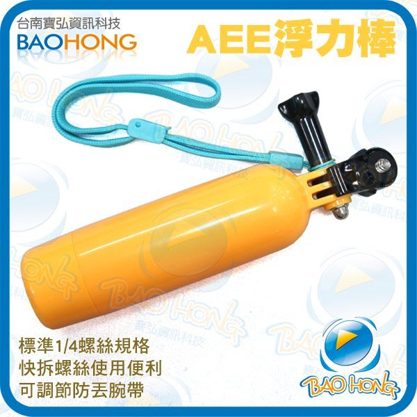 台南寶弘】戶外型運動 手持自拍浮力棒 漂浮把手 漂流握把 戲水 GOPRO SONY HDR AEE 運動攝影機 通用頭