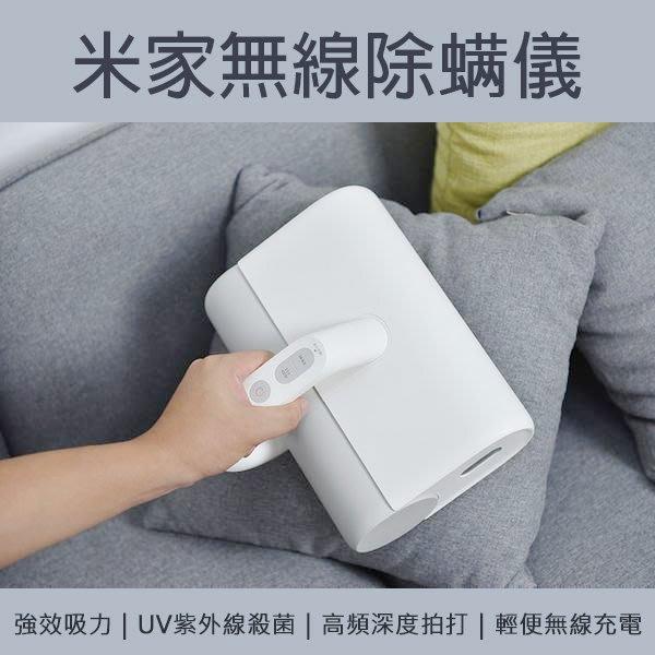 【刀鋒】米家無線除螨儀 現貨 免運 當天出貨 小米除螨儀 除螨器 手持吸塵器 四種模式 布類吸塵器