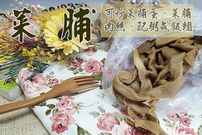 50年老店-正宗牌蜜餞(梅子):【菜脯】可炒菜脯蛋、菜脯肉絲、配粥或飯糰...等