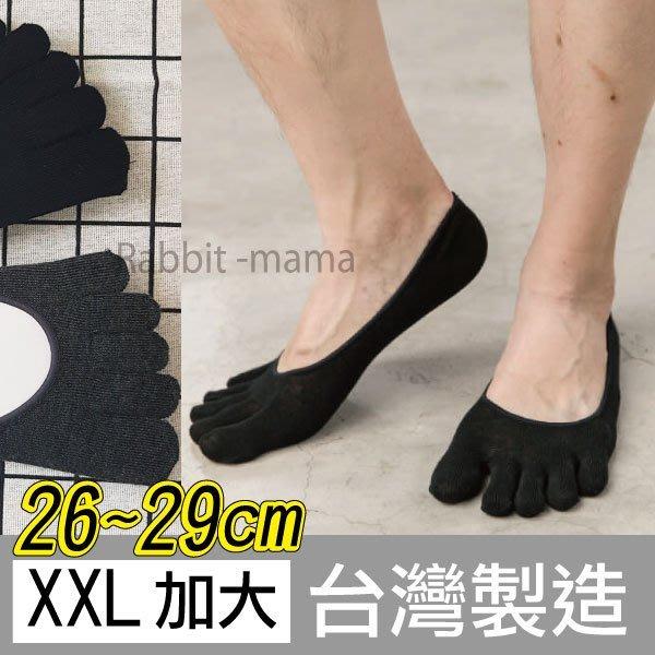 兔子媽媽/台灣製.腳後跟矽膠止滑加大隱形五指襪*腳跟止滑5382 加大5趾隱形襪
