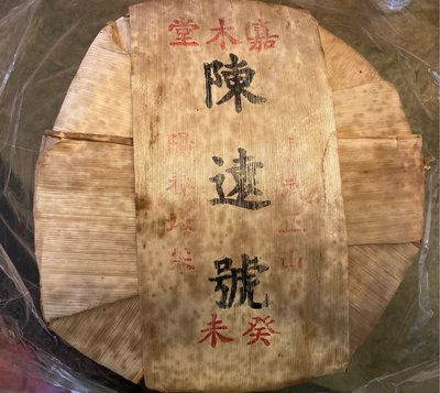 精品收藏級2003年嘉木堂陳遠號易武正山古樹茶一筒加一片共八片