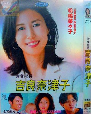 高清DVD    營業部長吉良奈津子    松島菜菜子 全新盒裝 兩套免運