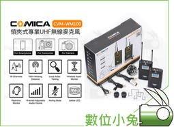 數位小兔【Comica CVM-WM100 全指向性領夾式UHF無線麥克風】WM100 收音 採訪 攝影 48頻道 監聽