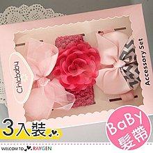 八號倉庫  髮飾 甜心寶貝立體花朵蝴蝶結髮帶 3入組 禮盒【2D220Z756】