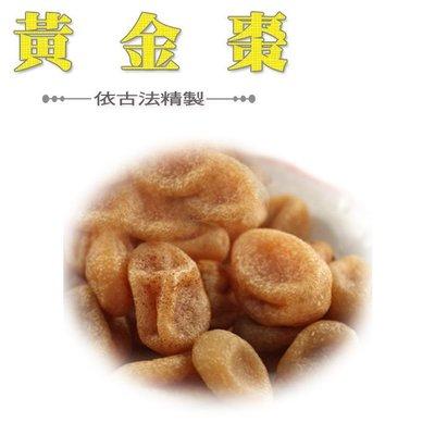宜蘭金棗 黃金棗 蜜餞 果乾 點心零食甜點 天然水果製成 200公克 現貨 【全健健康生活館】