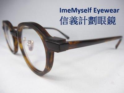 信義計劃 LASH S-type 6 手工眼鏡 圓框 膠框有鼻托 超越 GM Gentle Monster 可配近視老花