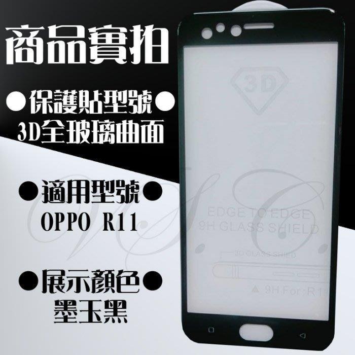 GOR iPhone7 8 plus 3D 曲面 滿版 鋼化玻璃 保護貼 全玻璃 現貨【愛❤️蘋果】
