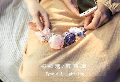 --庫米--有心棒棒糖充電線 Type c / Lightning 數據線 速度提升40% 交換禮物 生日禮物