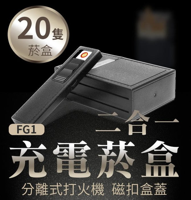 【傻瓜批發】(FG1)二合一充電煙盒防風打火機 磁吸扣分離式USB充電點煙盒20支裝 防壓菸盒點菸器 板橋現貨