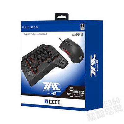 PS3 PS4 日本 HORI TAC K2 戰術突擊指揮官 鍵盤 滑鼠 射擊遊戲專用 PS4-124A【台中恐龍電玩】
