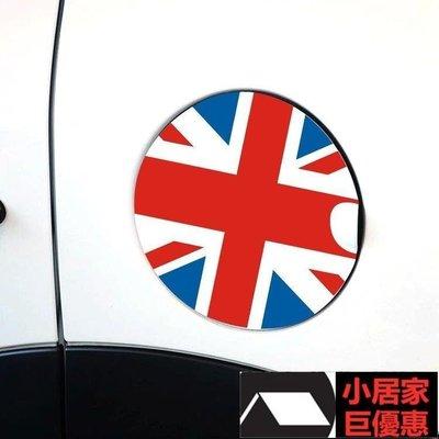 現貨促銷MINI 油箱貼 mini COOPER  油箱貼拉花 貼紙 裝飾車貼R53 R56 R58  A0063小居家汽車美容 折扣優惠