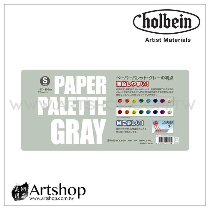 【Artshop美術用品】日本 HOLBEIN 好賓 灰色紙調色盤 (S) 147x305mm 25張入