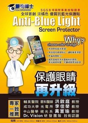 藍光博士 i pad air/2 pro 10.5 12.9 抗藍光 保護貼  i pad mini 2 3 4 保護貼