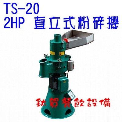 【鈦賀餐飲設備】添碩 TS-20 2HP直立式高速粉碎機