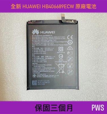 【全新 HUAWEI 華為 Y9 Pro/Y7 Prime 原廠電池 】 HB406689ECW