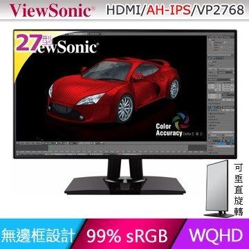 ViewSonic VP2768 27型AH-IPS專業顯示器
