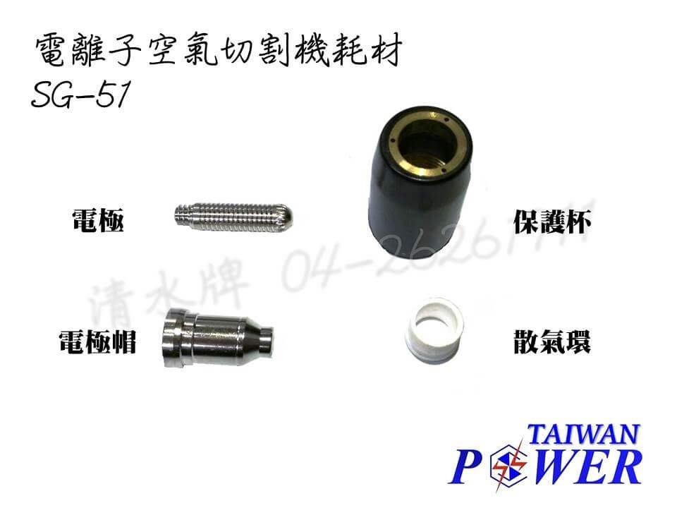 【TAIWAN POWER】清水牌SG-51(十組) 散氣環 氬焊機 切割耗材CO2焊機 空壓機 變壓器 發電機