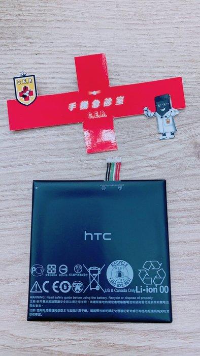 手機急診室 HTC EYE M7 電池 耗電 無法開機 無法充電 電池膨脹 現場維修