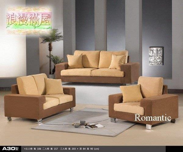 【浪漫滿屋家具】A30型 日情布沙發【1+2+3】優惠特價  只要17000【免運】