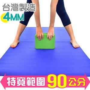 台灣製造90CM加寬4MM瑜珈墊止滑墊防滑墊PVC運動墊遊戲墊寶寶爬行墊野餐地墊子海灘墊推薦P273-815B【推薦+】