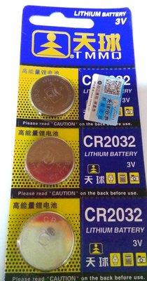 翱翔雁子【現貨】 CR2032 鈕扣電池 紐扣電池 水銀電池 錳鋅電池 鹼性電池 碳鋅電池