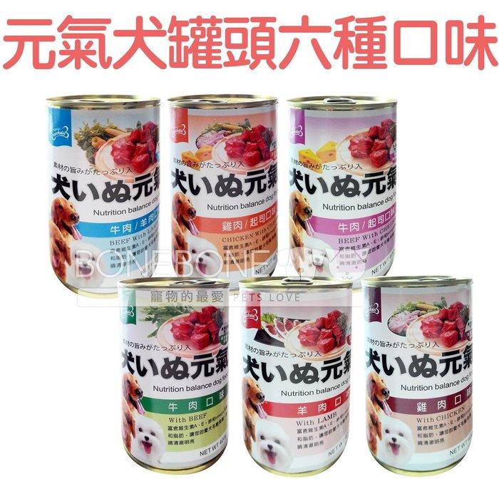 【BONEBONE】元氣犬頂級犬罐頭 六種口味(雞肉&起司/牛肉&羊肉/牛肉&起司/雞肉/牛肉/羊肉)400g大罐