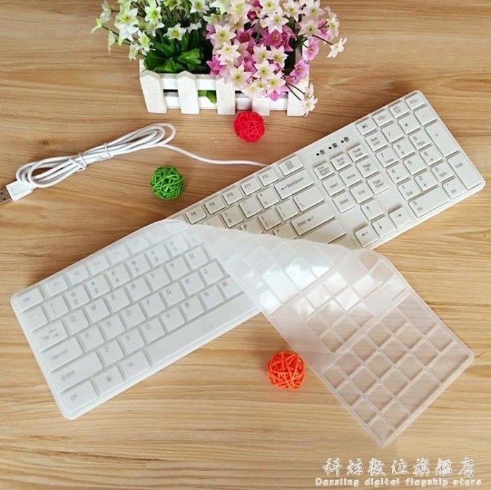鍵盤巧克力靜音款 白色USB有線帶原裝保護膜超薄超輕電腦KXSW22975