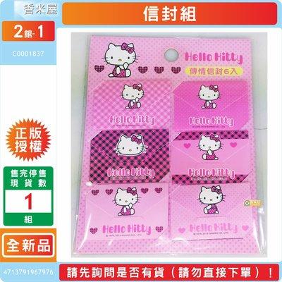 AA-025 香米屋 正版授權 Hello Kitty 信封組 6入 傳情 迷你